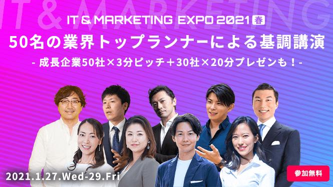 IT&MARKETING EXPO2021|日本最大級のIT系オンライン展示会